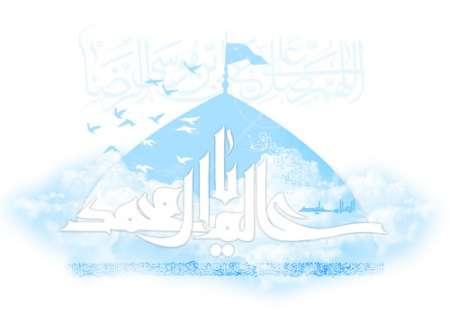 تصویر مذهبی / ولادت امام رضا (ع) / السلام علیک یا عالم آل محمد