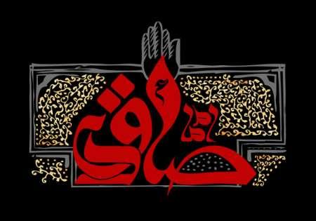 تصویر مذهبی / شهادت امام صادق (ع)