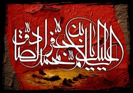 شهادت امام صادق (ع) / السلام علیک یا جعفر بن محمد الصادق