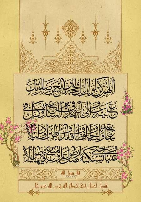 دعای سلامتی امام زمان (عج) / دعای فرج /  أفضل أعمال أمتی انتظار الفرج من الله عز و جل