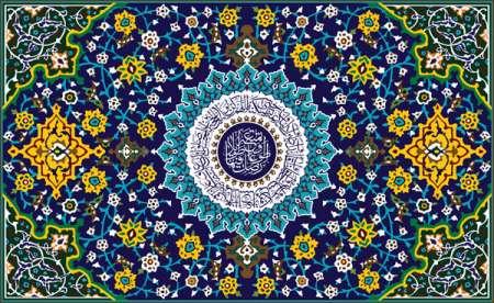 وکتور کاشی دعای سلامتی امام زمان (عج) / دعای فرج