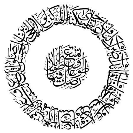 رسم الخط دعای فرج