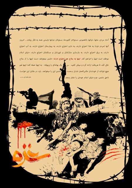 پوستر غزه / ما به دولتهاى مسلمان میگوییم: بیایید بر سرِ کمکرسانى به مردم غزه، باهم همدست بشویم