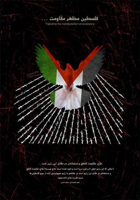فلسطین مظهر مقاومت / علاج، مقاومت قاطع و مسلحانهى در مقابل این رژیم است