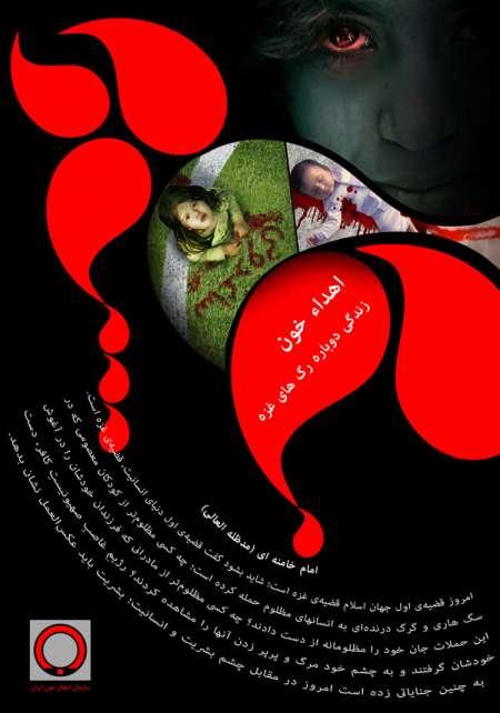 پوستر غزه / اهداء خون زندگی دوباره رگ های غزه