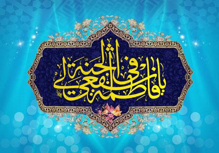 میلاد حضرت فاطمه معصومه (س) / یا فاطمه اشفعی لی فی الجنه