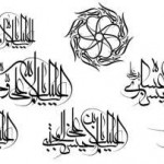 خطاطی نام مبارک الله و اسامی چهارده معصوم (علیهم السلام) با خط معلی