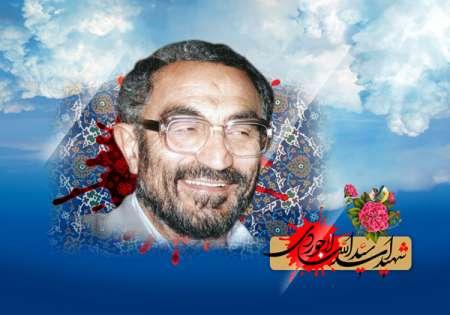 شهید سید اسدالله لاجوردی