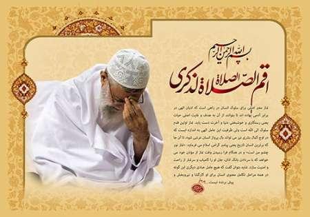 تصویر امام خامنه ای در حال اقامه نماز