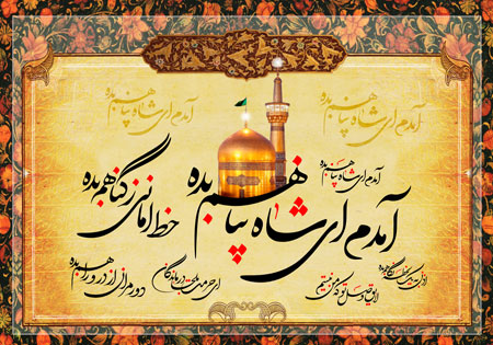 تولد امام رضا (ع) / آمدم ای شاه پناهم بده