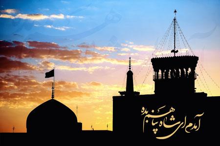 حرم امام رضا (ع)/ آمدم ای شاه پناهم بده