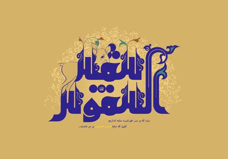 روز زیارتی مخصوص امام رضا (ع) / شمس الشموس