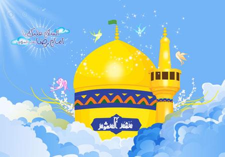تولد امام رضا (ع) / تصویر مخصوص کودکان