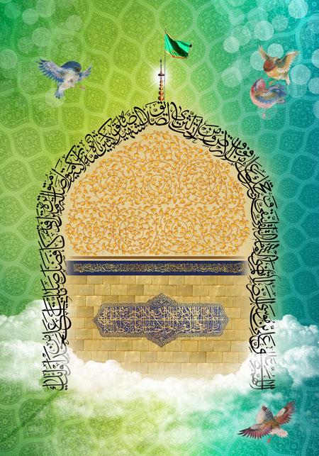 روز زیارتی مخصوص امام رضا (ع) / صلوات خاصه امام رضا (ع)