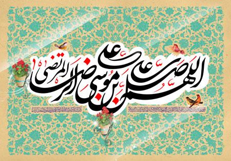 تولد امام رضا (ع) / اللهم صل علی علی بن موسی الرضا