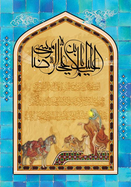 بنر ولادت امام رضا (ع) / السلام علیک یا علی بن موسی الرضا