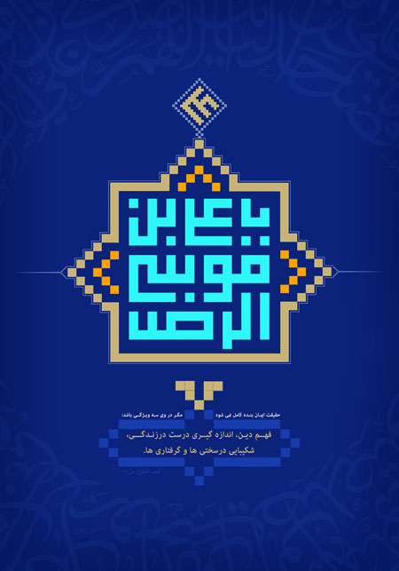 میلاد امام رضا (ع) / یا علی بن موسی الرضا