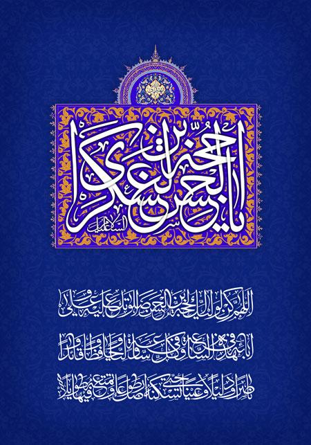 السلام علیک یا حجه بن الحسن العسکری
