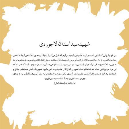 شهید سید اسد الله لاجوردی