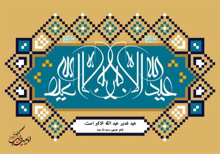 عید غدیر / عید الله الاکبر