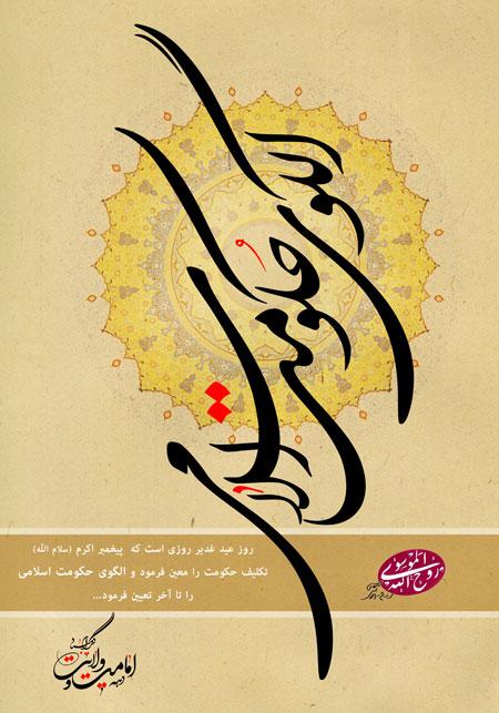 عید غدیر / الگوی حکومت اسلامی
