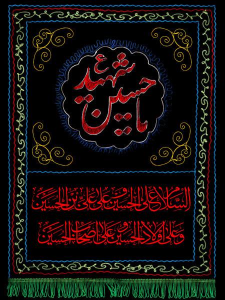 پرچم هیأت / یا حسین شهید
