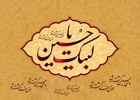 لبیک یا حسین / وای حسین کشته شد
