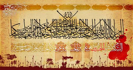 السلام علیک یا اباعبدالله و علی الارواح التی حلت بفنائک