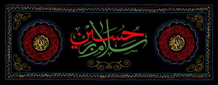 پرچم هیأت / سلام بر حسین