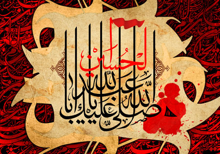 صلی الله علیک یا ابا عبدالله الحسین