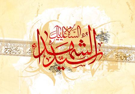 السلام علیک یا سید الشهداء