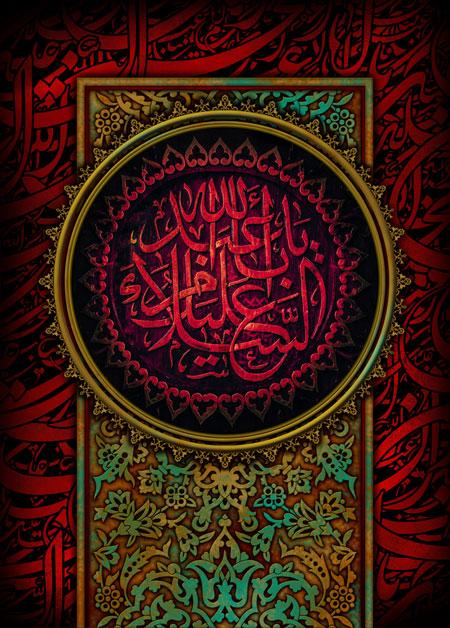 السلام علیک یا ابا عبد الله