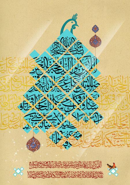 دعای سلامتی امام زمان (عج) / دعای فرج