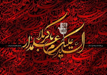 السلام علیک یا علمدار کربلا