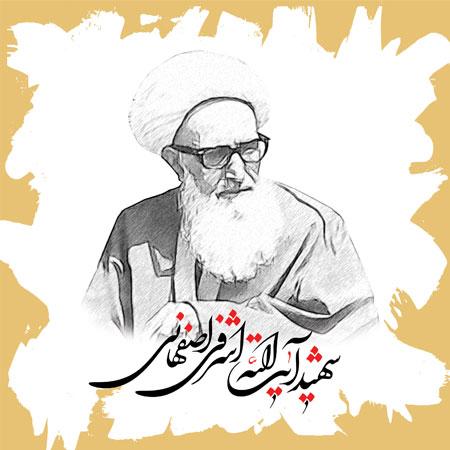 شهید آیت الله اشرفی اصفهانی