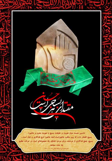 هفته بسیج / مقتدای هر بسیجی است حسین (ع)