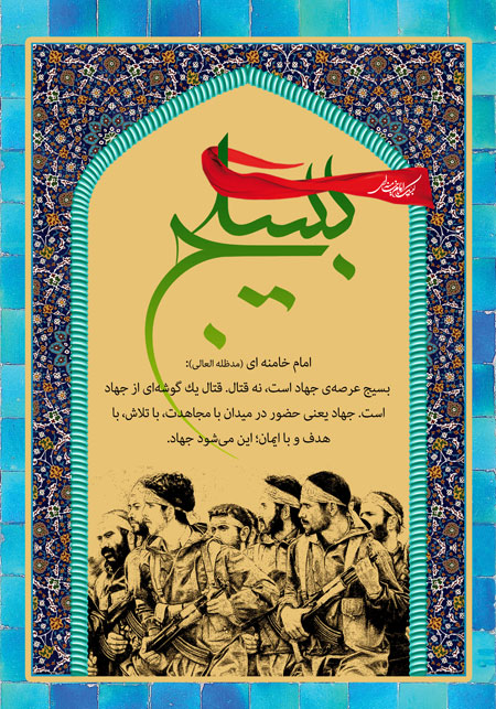 هفته بسیج / بسیج، ایمان و جهاد