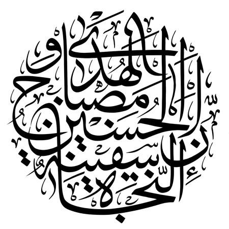 رسم الخط حدیث ان الحسین مصباح الهدی و سفینه النجاه