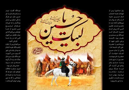 لبیک یا حسین / عبدالله بن مسلم بن عقیل