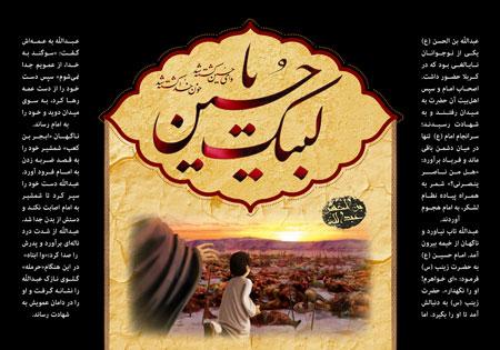 حضرت عبدالله بن الحسن (ع)