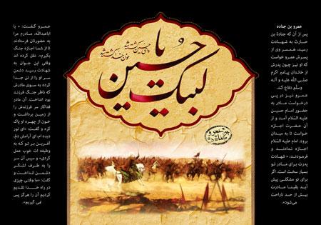 لبیک یا حسین / عمرو بن جناده