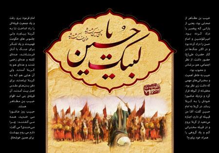 لبیک یا حسین / حبیب بن مظاهر