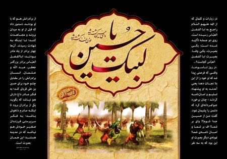لبیک یا حسین / حضرت اباالفضل العباس (ع)
