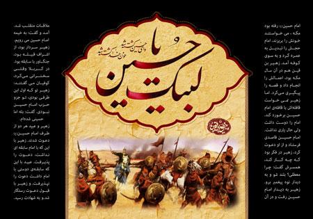 لبیک یا حسین / زهیر بن قین