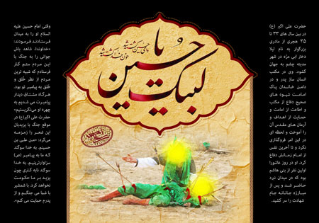 لبیک یا حسین / حضرت علی اکبر (ع)