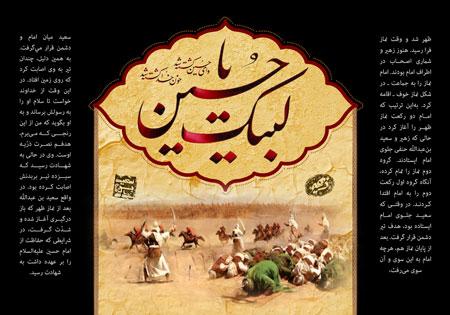 مجموعه لبیک یا حسین / زهیر و و سعيد بن عبدالله حنفی