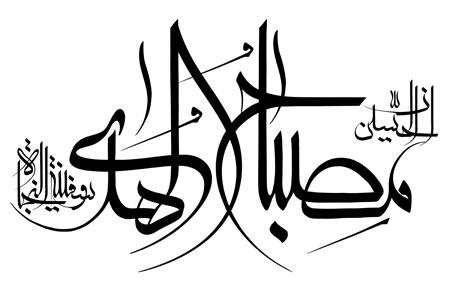 رسم الخط حدیث ان الجسین مصباح الهدی و سفینه النجاه