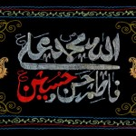 پرچم هیأت / پنج تن آل عبا علیهم السلام