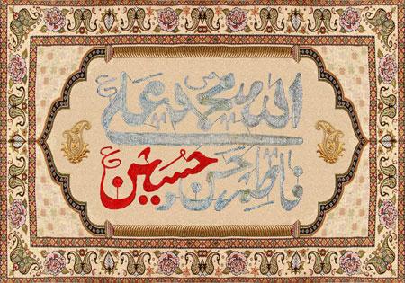 پرچم هیأت / نام مبارک 5 تن آل عبا علیهم السلام