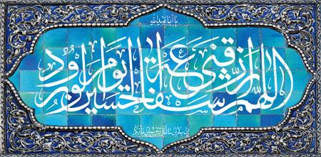 کاشی کاری اللهم ارزقنی شفاعه الحسین یوم الورود